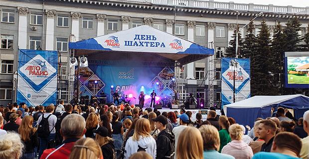 День Шахтёра отметили в Кемерове в компании «Авторадио» - Новости радио OnAir.ru