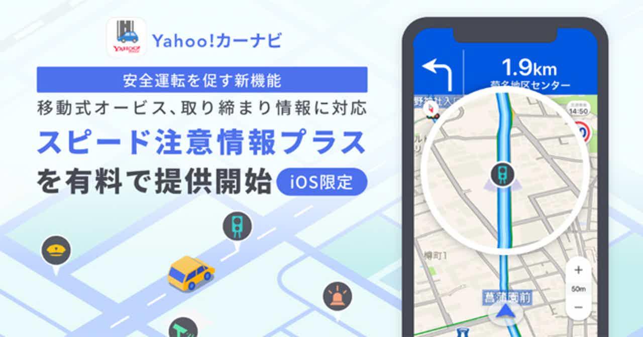 Yahoo!カーナビ、移動式オービスや取締情報を通知する「スピード注意情報プラス」を有料で提供開始