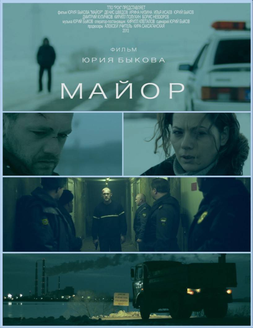 «Майор» от Netflix