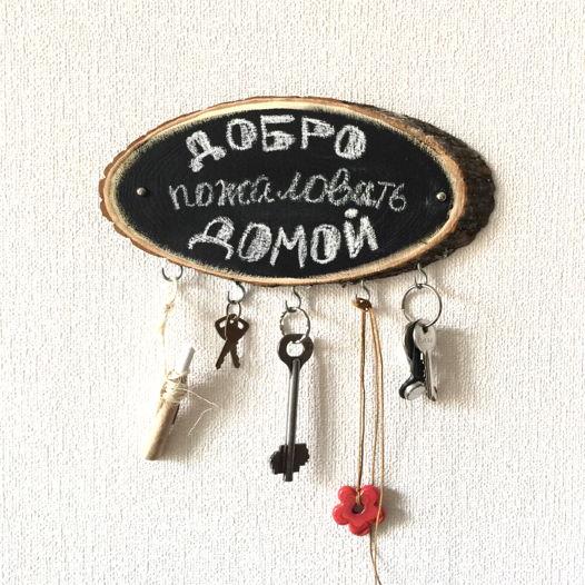 Грифельная ключница из деревянного спила