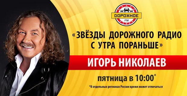 «Дорожное радио» поздравит Игоря Николаева с юбилеем - Новости радио OnAir.ru