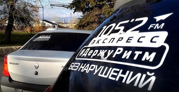 Радио «Экспресс» учит пензенских водителей соблюдать ПДД - Новости радио OnAir.ru