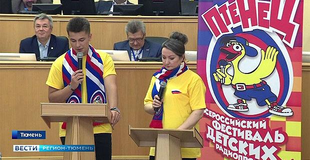 Радиофестиваль «Птенец» собрал в Тюмени более ста юнкоров со всей страны - Новости радио OnAir.ru