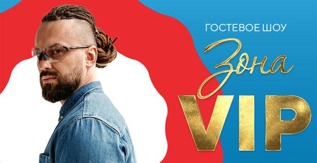 Burito в шоу «Зона VIP» в эфире «Русского Хита» - Новости радио OnAir.ru