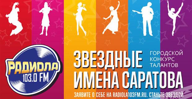 Звёздное жюри конкурса «Звёздные имена Саратова» возглавит певица Марина Хлебникова - Новости радио OnAir.ru