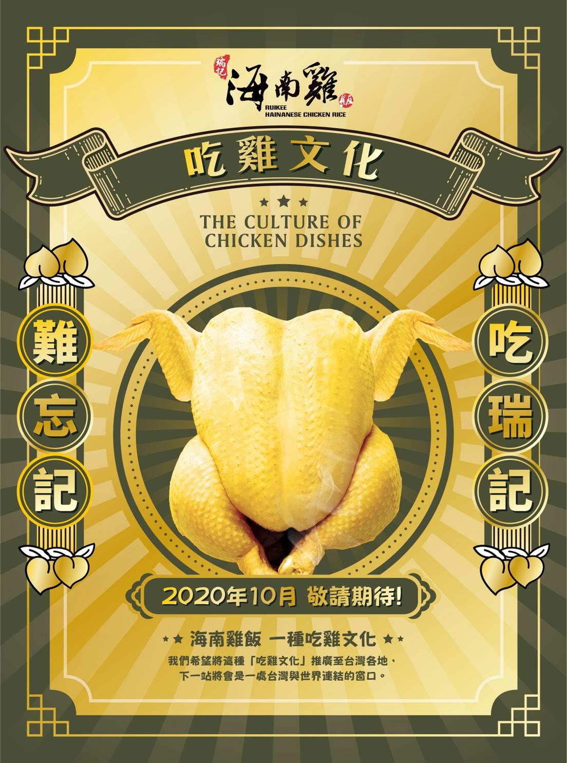 「海南雞飯,一種吃雞文化」