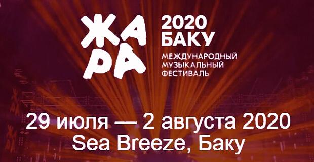 Коронавирус не помеха: фестиваль «Жара-2020» все-таки состоится