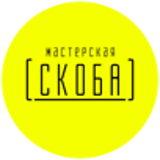Мастерская [СКОБА]