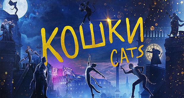 Радио Монте-Карло разыгрывает билеты на музыкальный фильм «Кошки» - Новости радио OnAir.ru