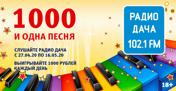 Проект «1000 и одна песня» стартовал на «Радио Дача» в Самаре - Новости радио OnAir.ru