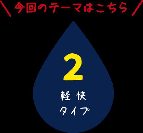 日本酒 軽快タイプ