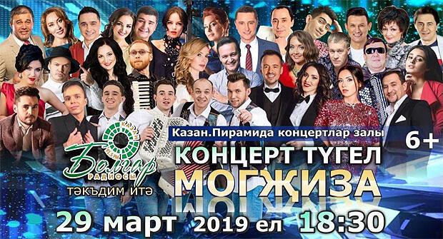 «Болгар радиосы» продолжает удивлять: лед и пламя нового шоу в «Пирамиде» - Новости радио OnAir.ru