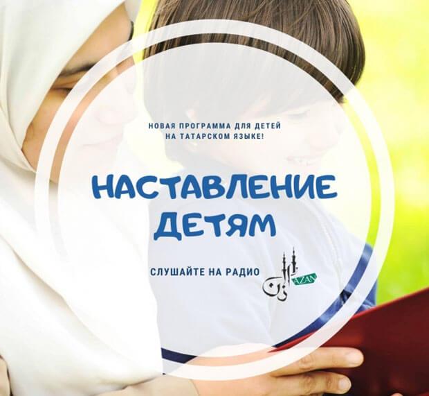 Новая программа для детей на радио «Азан» - Новости радио OnAir.ru