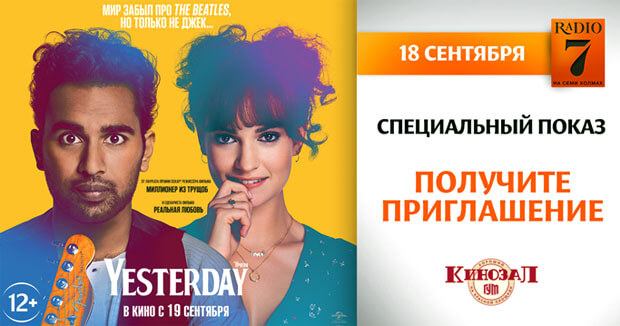 «Радио 7 на семи холмах» приглашает на специальный показ фильма Yesterday - Новости радио OnAir.ru