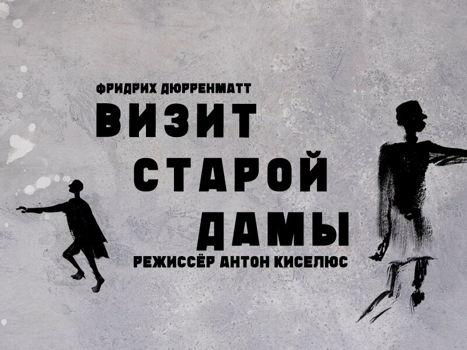 """Вводы в спектакль """"Визит старой дамы"""""""