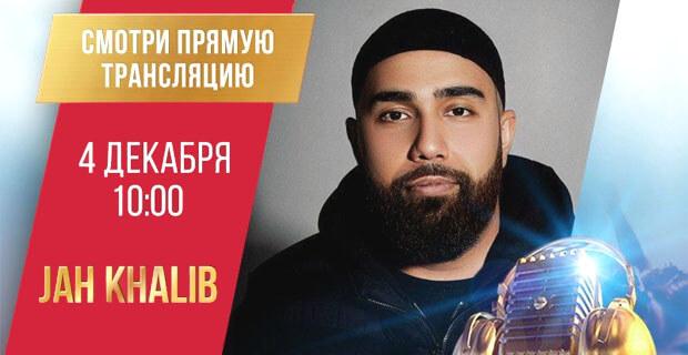 «Золотой микрофон»: Живой концерт Jah Khalib на «Русском Радио» - Новости радио OnAir.ru