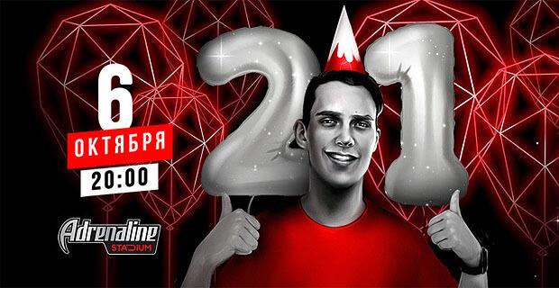 DFM приглашает отпраздновать день рождения Тимы Белорусских - Новости радио OnAir.ru