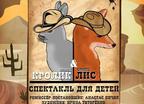 """24 июля состоится премьера спектакля """"Братец Кролик & Братец Лис"""""""