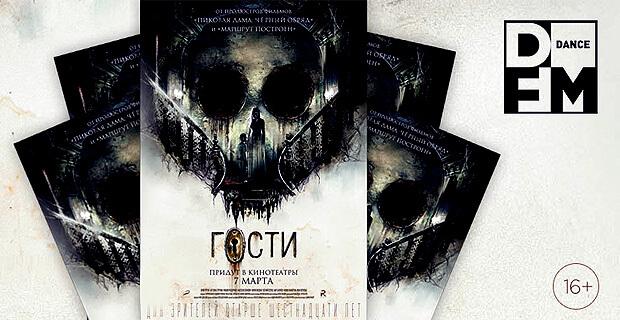Смотри хоррор «Гости» вместе с DFM - Новости радио OnAir.ru