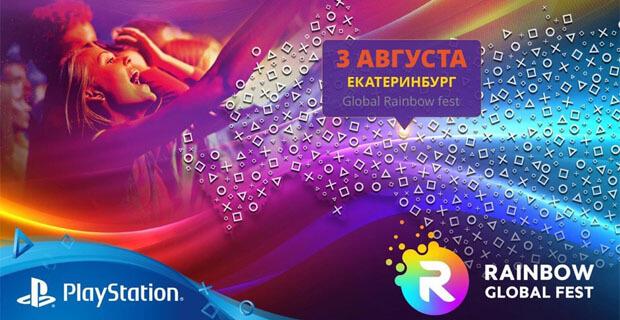 При поддержке Радио ENERGY в Екатеринбурге пройдет летний фестиваль Global Rainbow Fest - Новости радио OnAir.ru