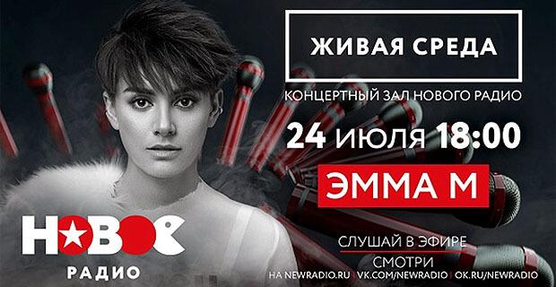 Эмма М в программе «Живая среда» на «Новом Радио» - Новости радио OnAir.ru