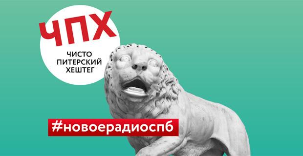 В эфире «Новое Радио Санкт-Петербург» стартовала игра «ЧПХ» - Новости радио OnAir.ru
