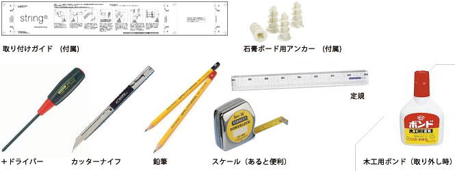 String_取り付け道具