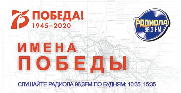 Радиола 96.3 FM проводит проект «Имена Победы» - Новости радио OnAir.ru
