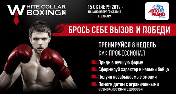 «Авторадио-Самара» примет участие в уникальном боксерском шоу WCBRu - Новости радио OnAir.ru