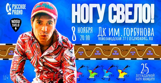«Русское Радио» приглашает отпраздновать юбилей песни «Хару Мамбуру» - Новости радио OnAir.ru