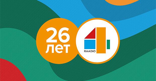 В среду «Радио 4» отметит день рождения специальной программой - Новости радио OnAir.ru