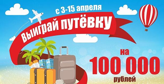 «БИМ-радио» разыгрывает путевку в Турцию на 100 тысяч рублей - Новости радио OnAir.ru