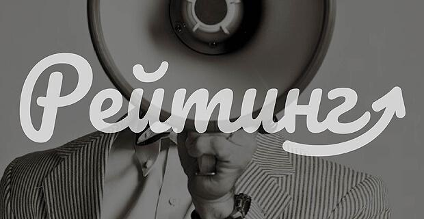 Рейтинг СМИ. В Москве состоится модный медиафорум - Новости радио OnAir.ru