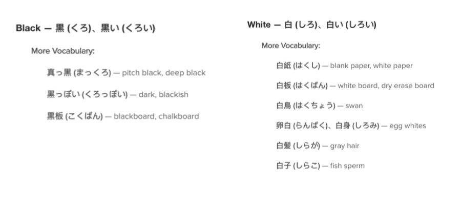 Shade of Black and White in Japanese