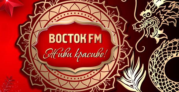 Восточный Новый год в эфире «Восток FM» - Новости радио OnAir.ru