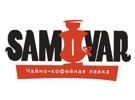 """Чайно-кофейная лавка """"Самовар"""""""