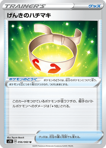 Vital-Band-Pokemon-TCG