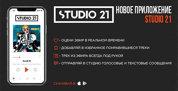 Обновление мобильного приложения STUDIO 21: новые возможности для ценителей хип-хопа - Новости радио OnAir.ru