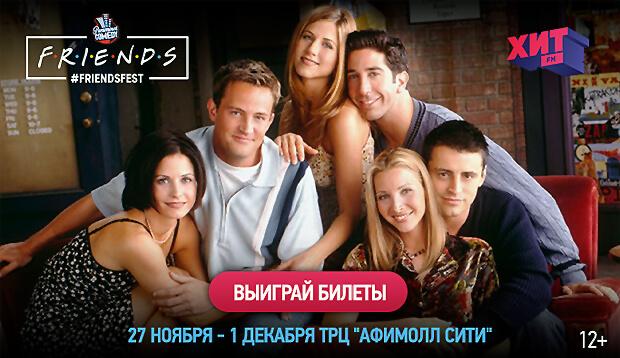 Хит FM отпразднует день рождения сериала «Друзья» на «FriendsFest» - Новости радио OnAir.ru