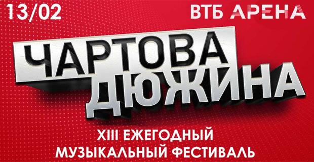 Рок жив! «ЧАРТОВА ДЮЖИНА - 2020» анонсировала итоговый лайн-ап - Новости радио OnAir.ru