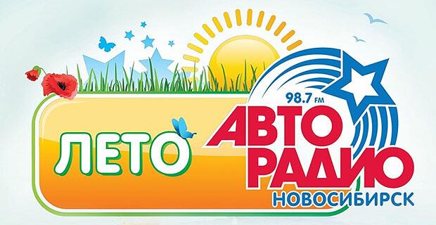 В Новосибирске проходит акция «Лето Авторадио» - Новости радио OnAir.ru