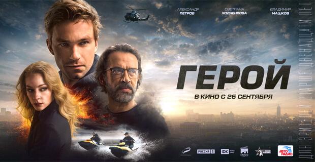 «Авторадио» представляет новый шпионский экшн «Герой» - Новости радио OnAir.ru