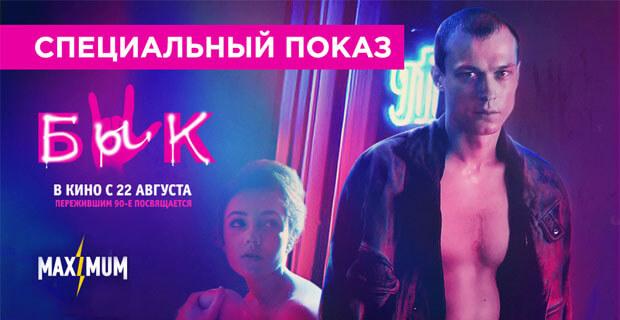 Радио MAXIMUM приглашает на специальный показ фильма «Бык» - Новости радио OnAir.ru
