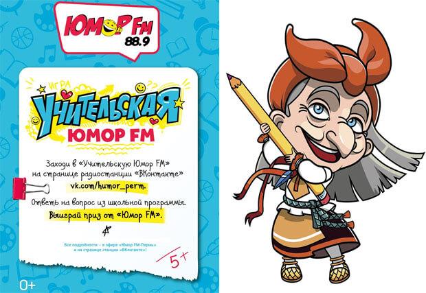 В Перми открылась «Учительская Юмор FM» - Новости радио OnAir.ru