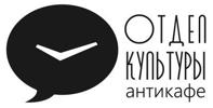 """АнтиКафе """"Отдел Культуры"""""""