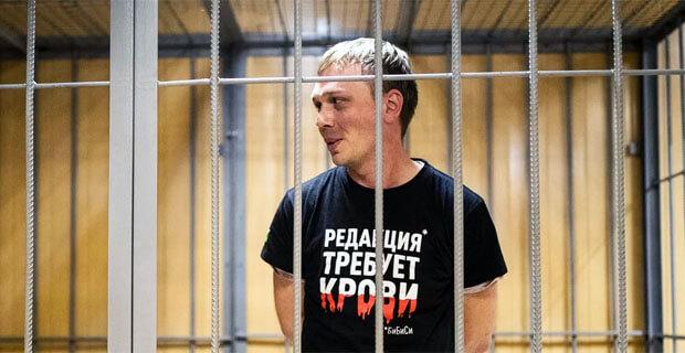 Суд по избранию меры пресечения Ивану Голунову. Онлайн - Новости радио OnAir.ru