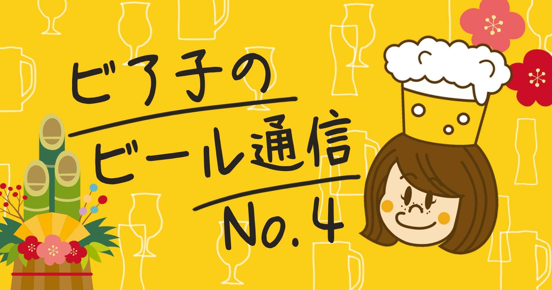 ビア子のビール通信No.4
