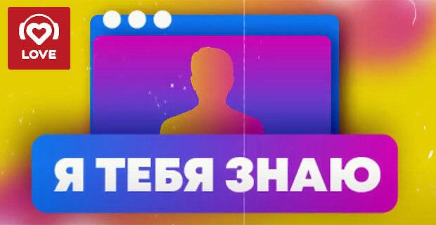Love Radio представляет: новые выпуски YouTube-шоу «Я тебя знаю!» - Новости радио OnAir.ru