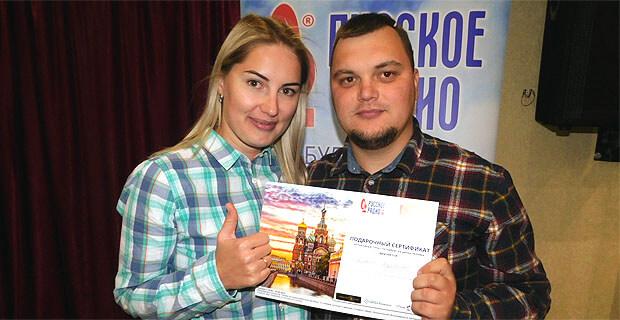 «Русское радио - Рязань» разыграло путевку в Санкт-Петербург - Новости радио OnAir.ru