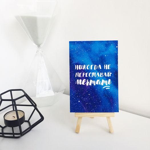 """Мотивирующая открытка """"Никогда не переставай мечтать"""""""